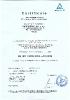 Certyfikat EN ISO 13485:2012 + AC:2009 ENG